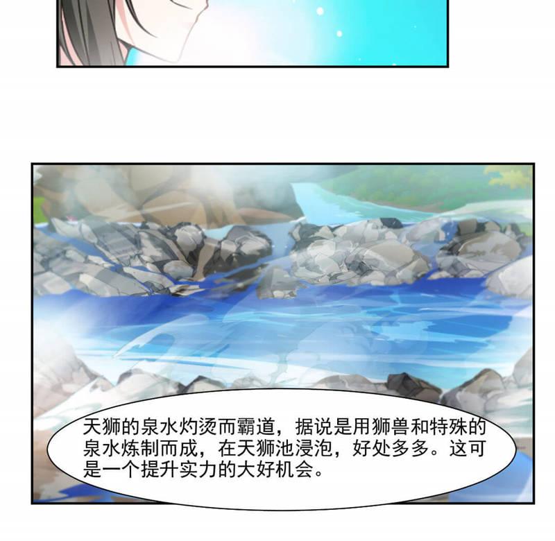 九阳神王第12话  未婚妻来袭?! 第 15