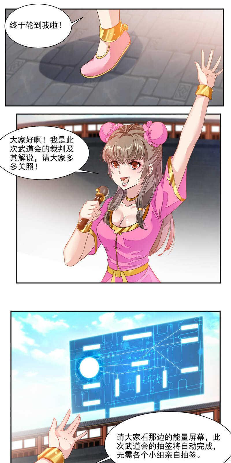 九阳神王第42话  潜龙武道大会 第 8
