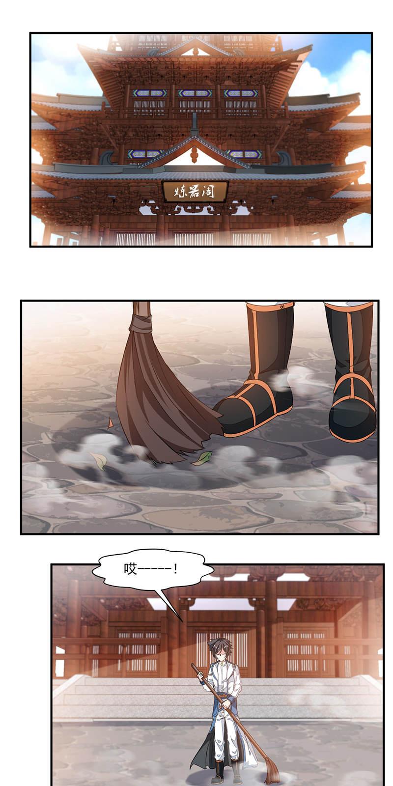 九阳神王第62话  炼器入门(万圣节福利) 第 2