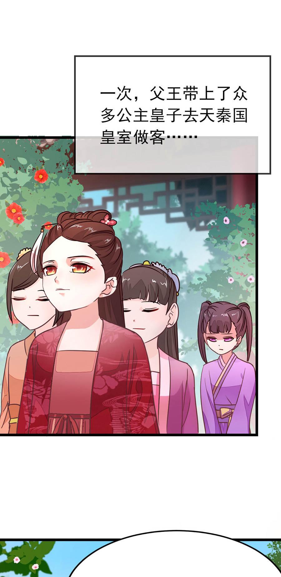 九阳神王第74话  番外:齐美莲 第 8