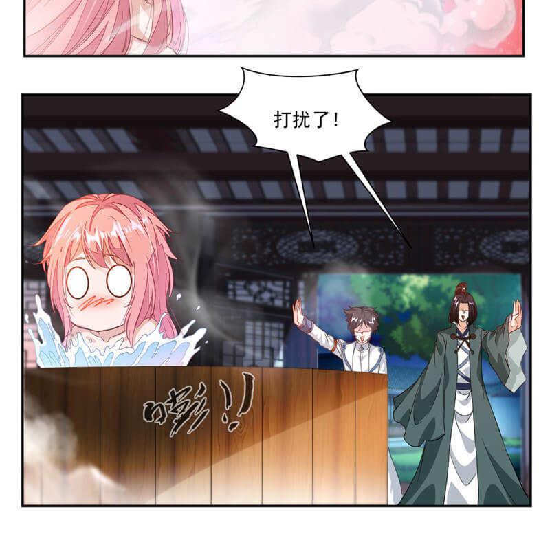 九阳神王第41话  男女合宿? 第 11