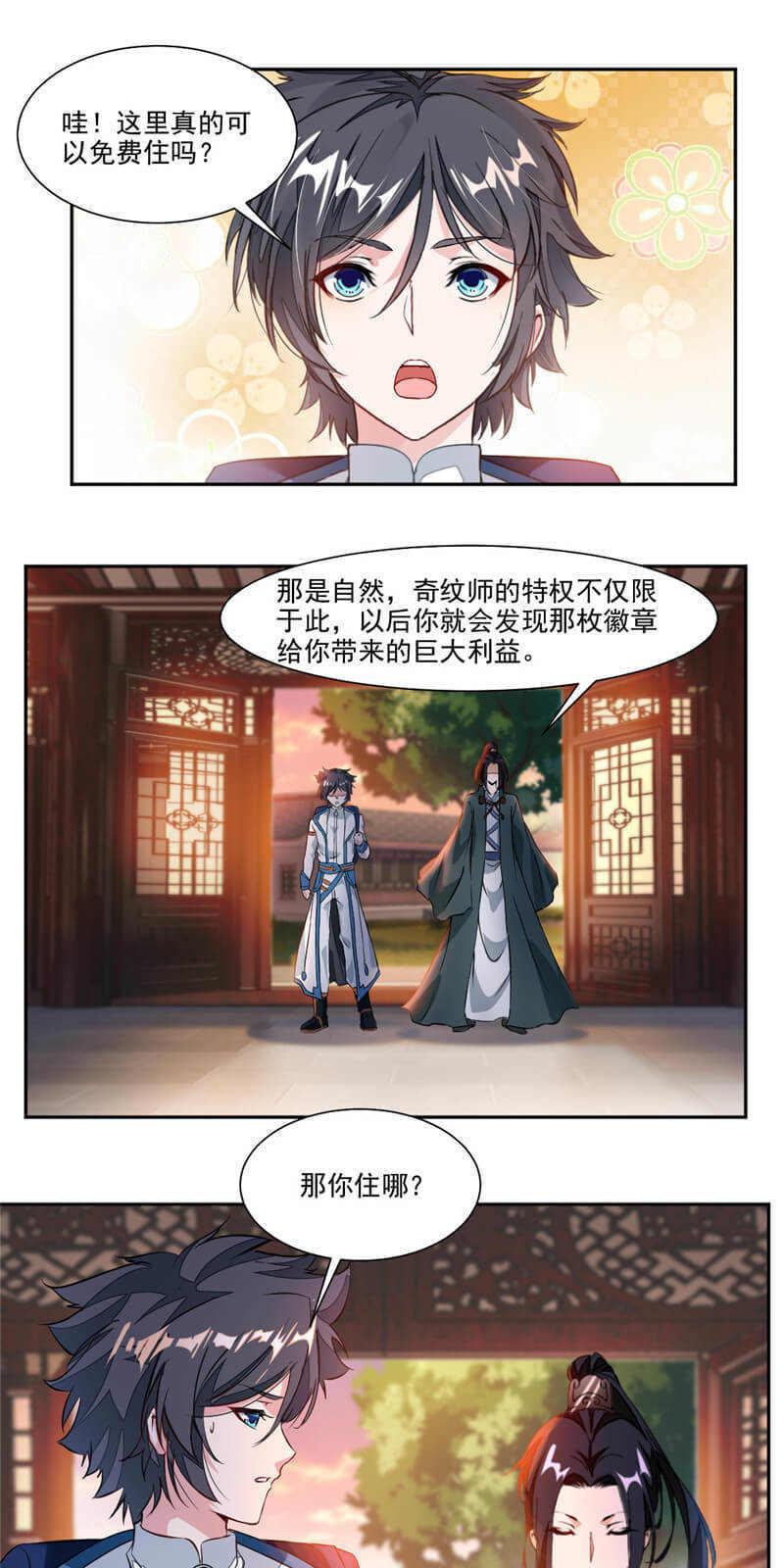 九阳神王第38话  潜龙武道会即将开始? 第 10