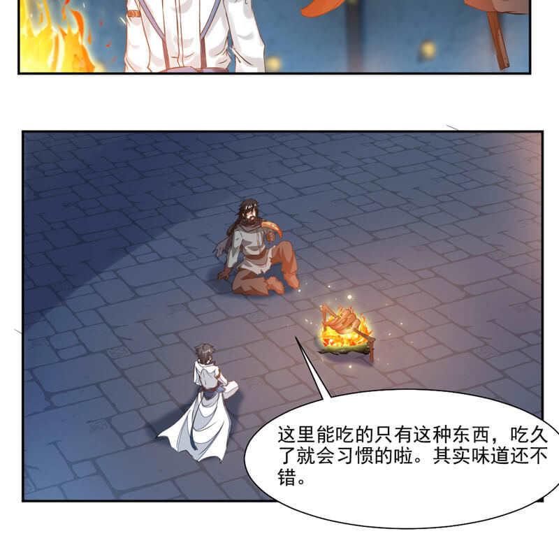 九阳神王第51话  吃好吃的 第 15