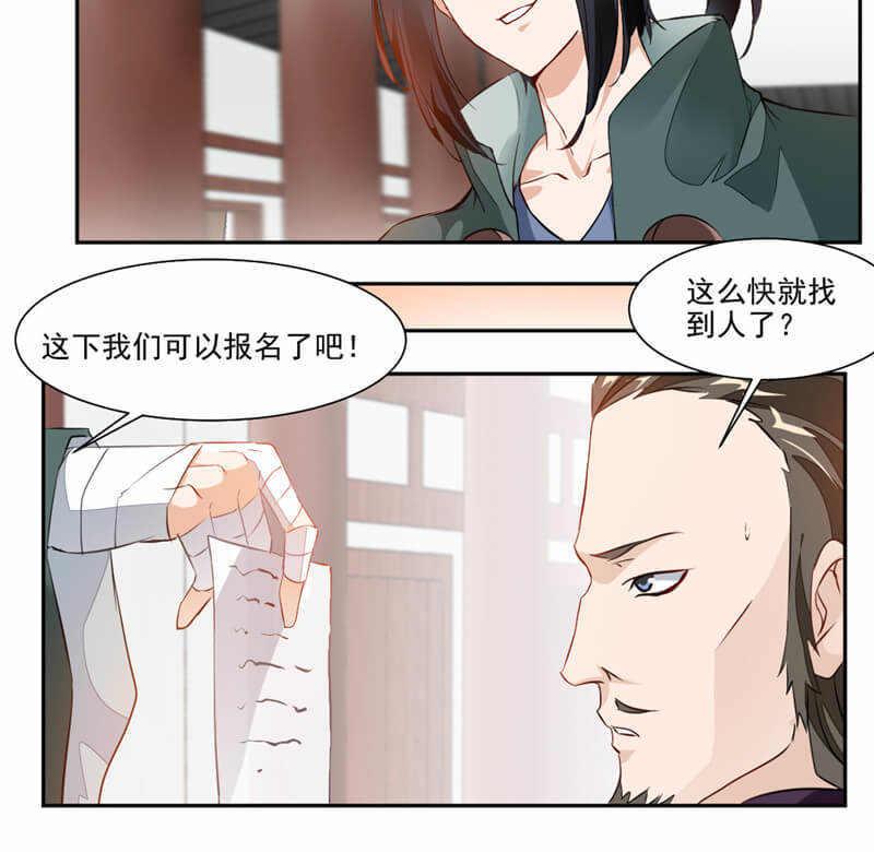 九阳神王第38话  潜龙武道会即将开始? 第 3