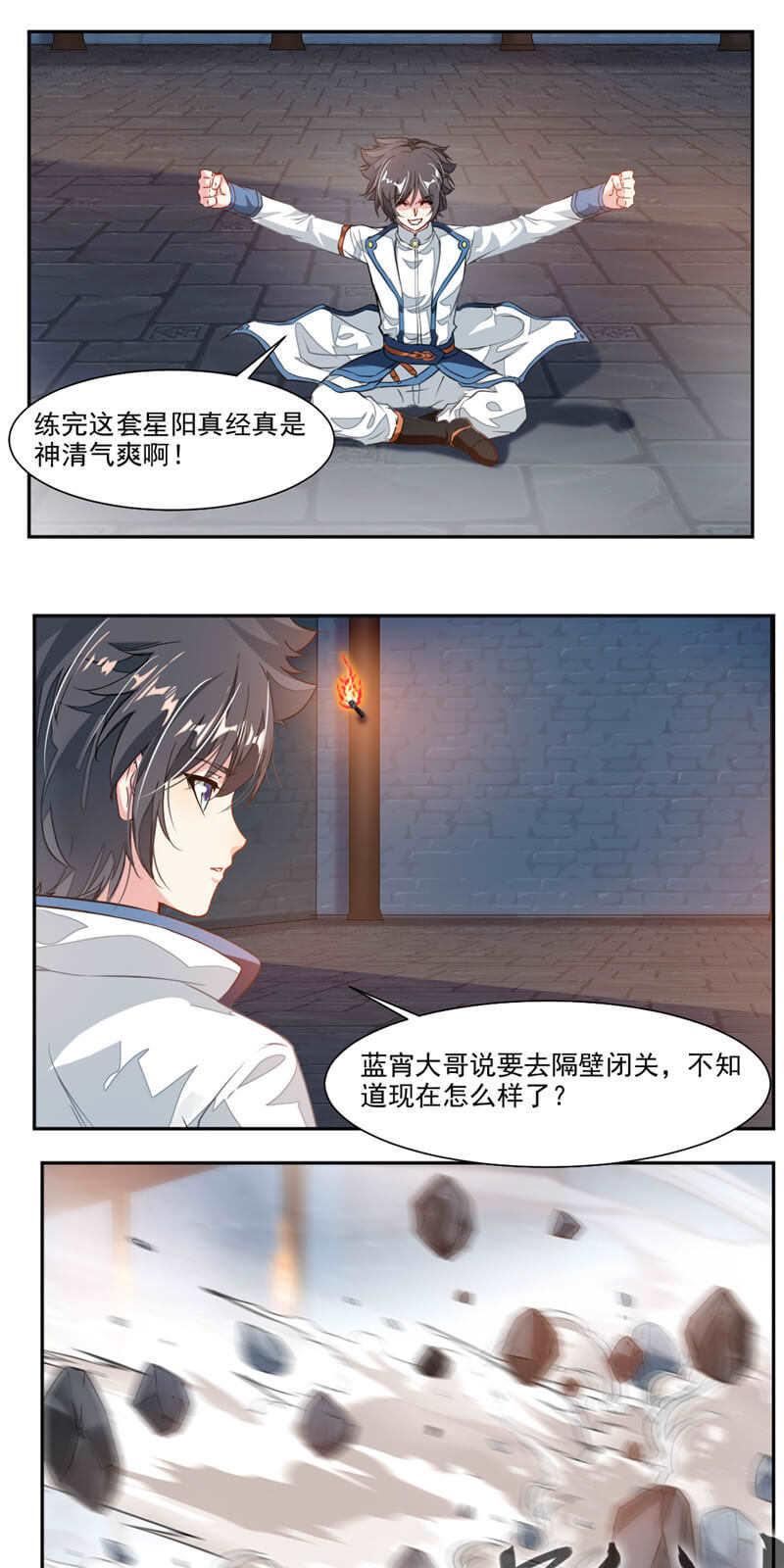 九阳神王第54话  突破天刑塔 第 6