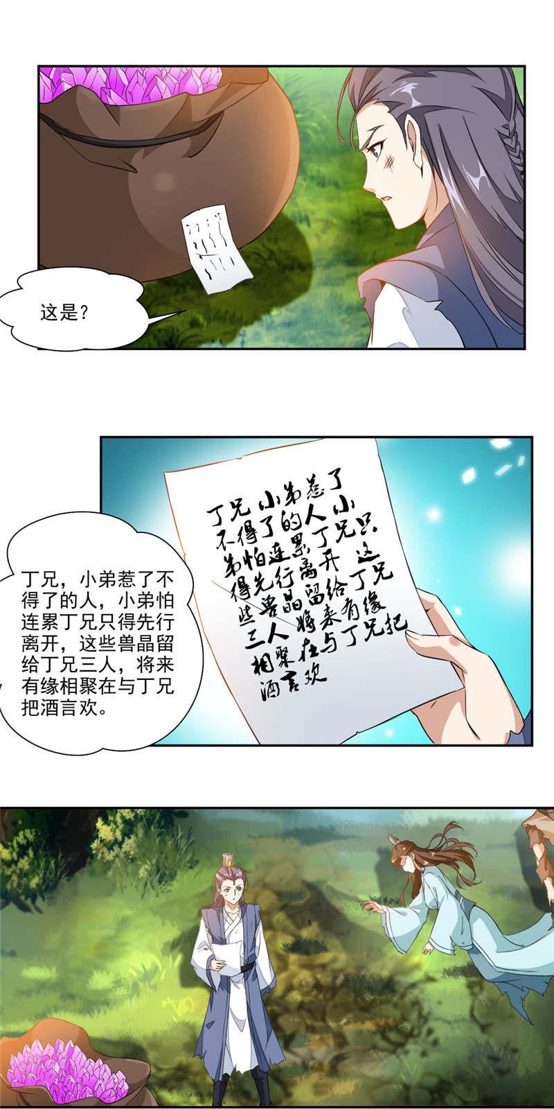 九阳神王第19话  偏巧遇到她?! 第 6