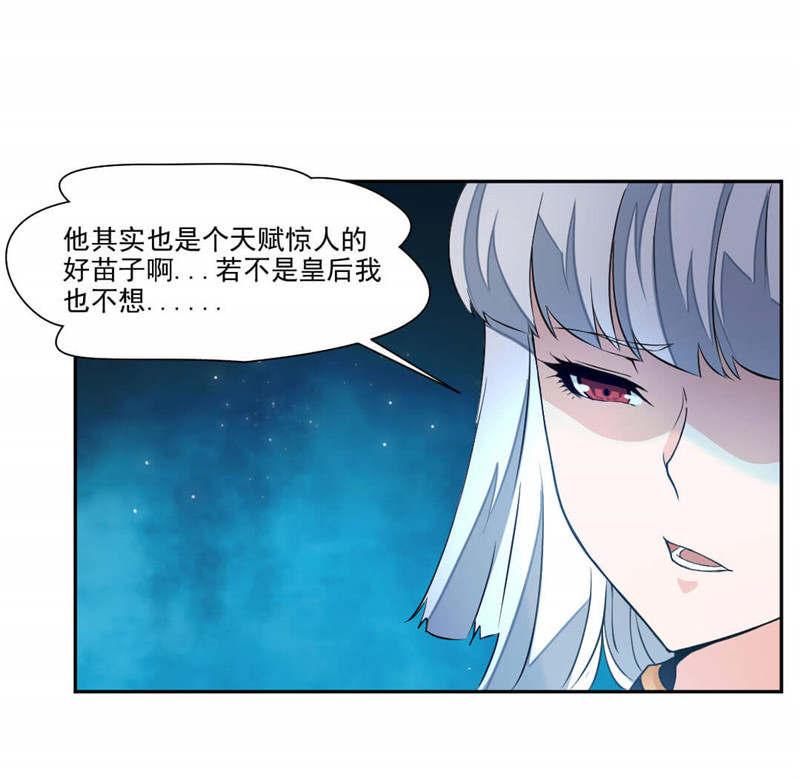 九阳神王第20话  崔慧的诱邀 第 13