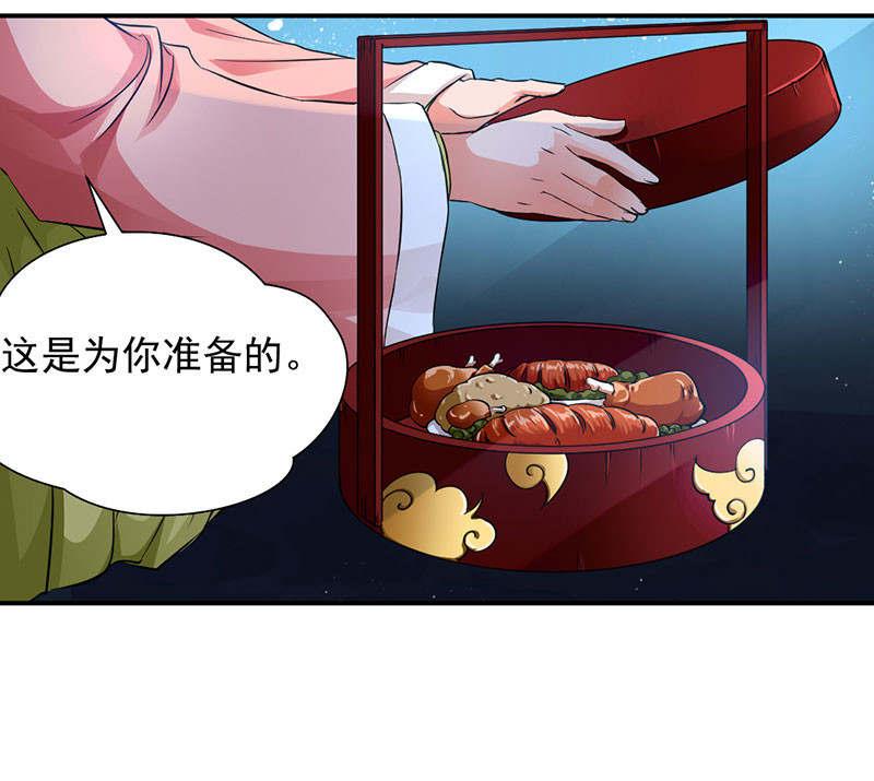 九阳神王第2话  监禁 第 25