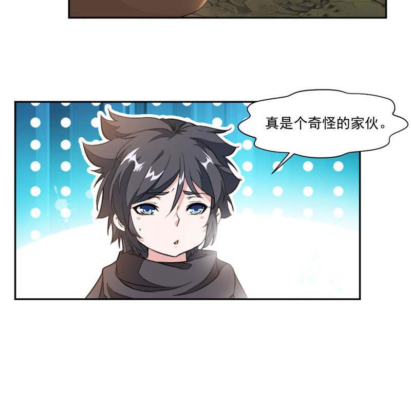 九阳神王第19话  偏巧遇到她?! 第 3