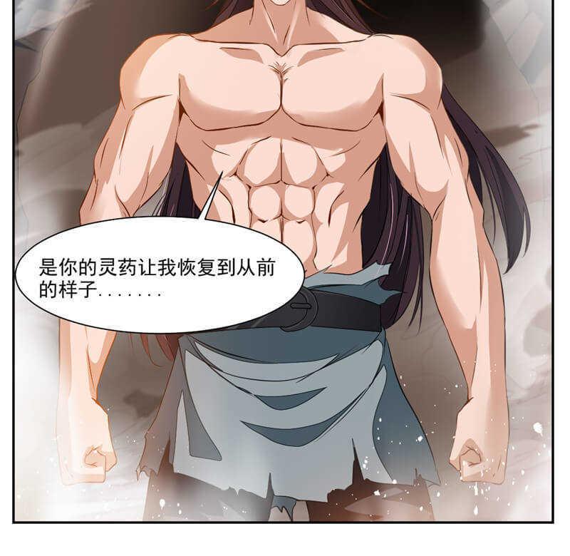 九阳神王第54话  突破天刑塔 第 9