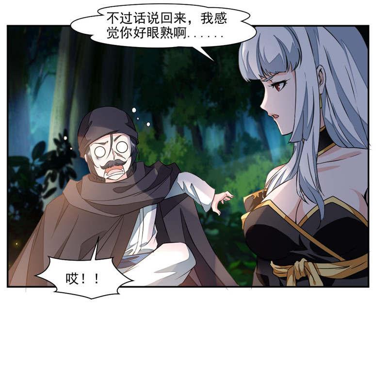 九阳神王第19话  偏巧遇到她?! 第 17