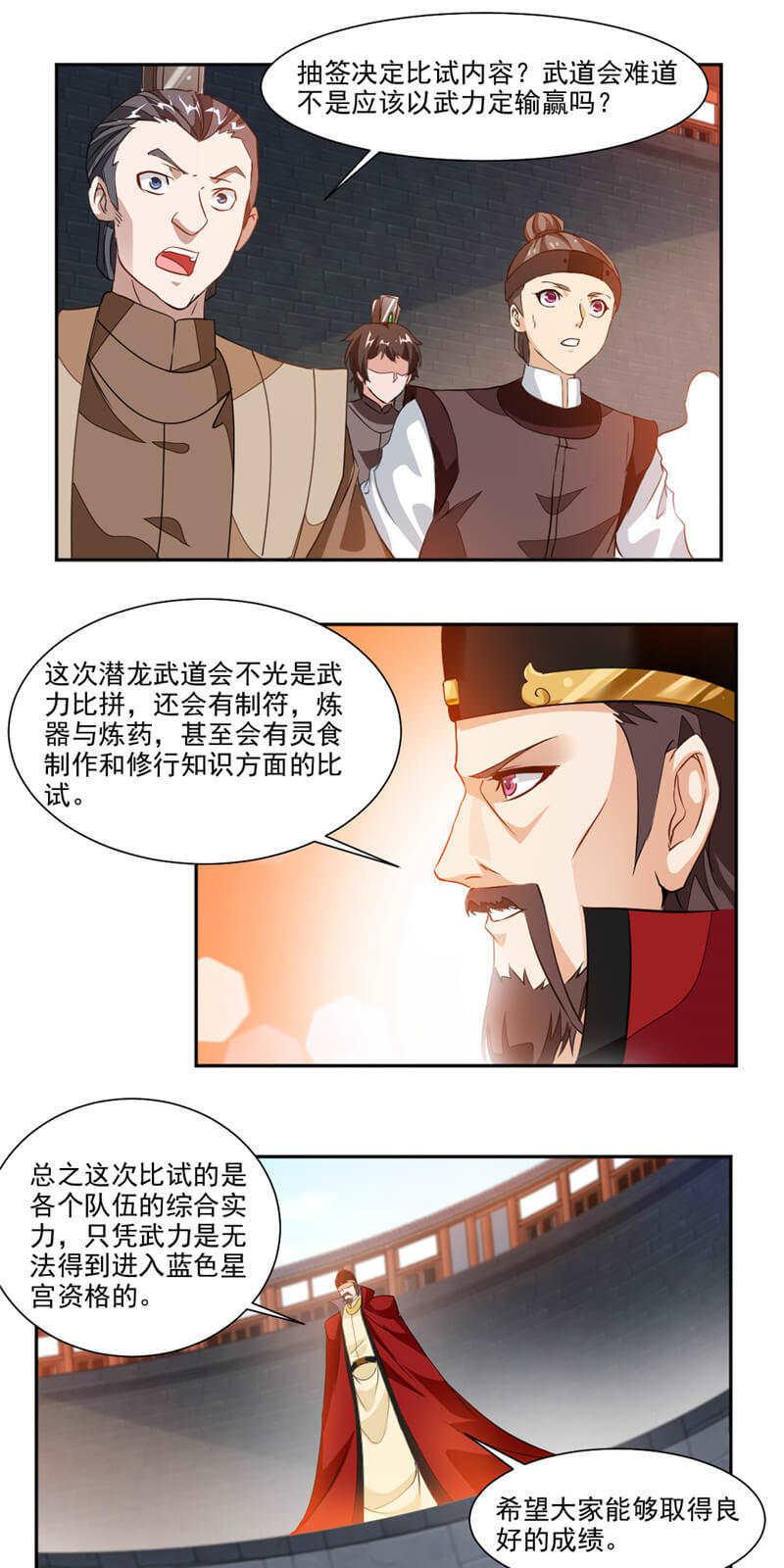 九阳神王第42话  潜龙武道大会 第 6