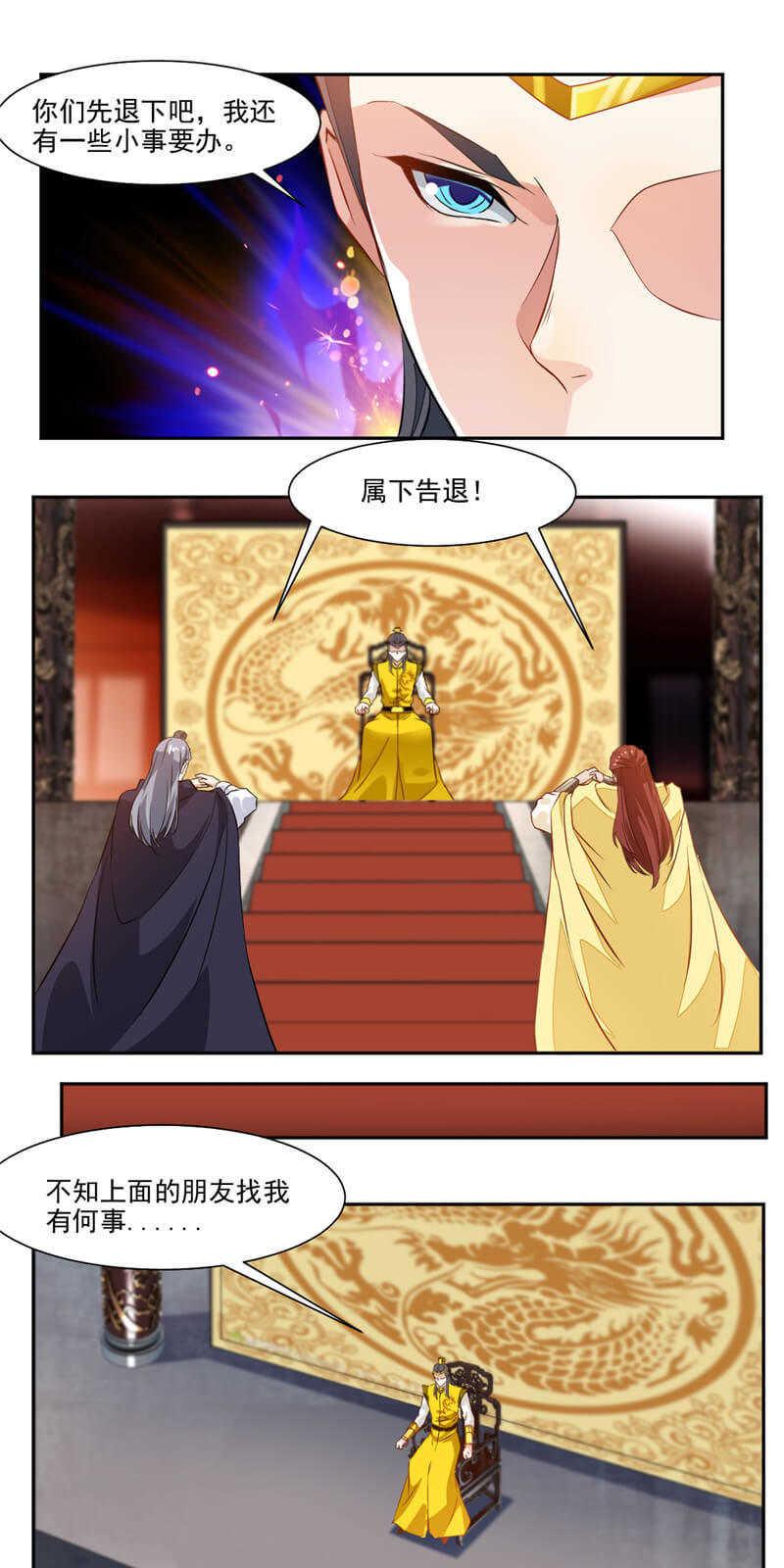 九阳神王第39话  受伤的变态 第 2
