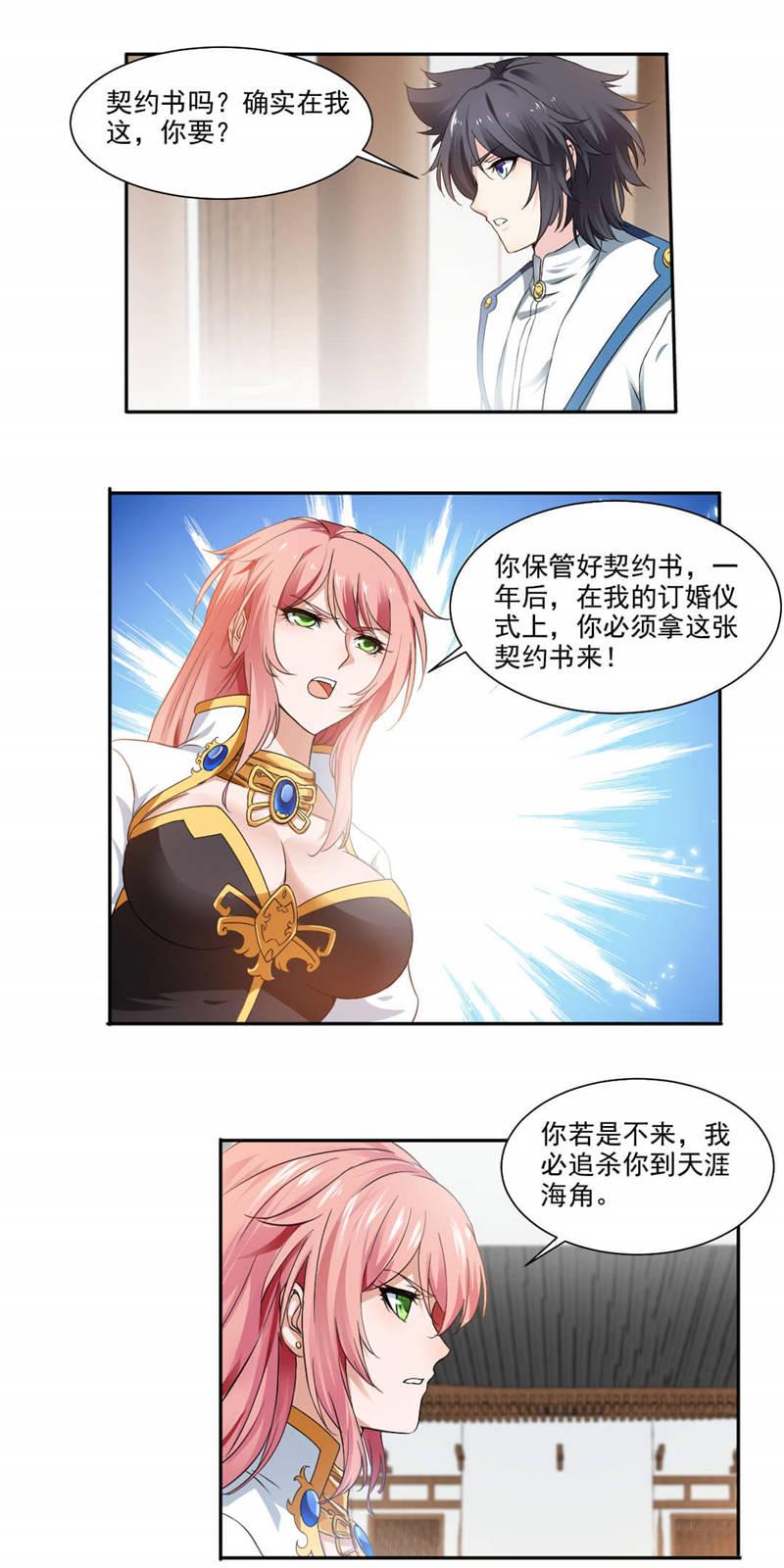 九阳神王第12话  未婚妻来袭?! 第 4