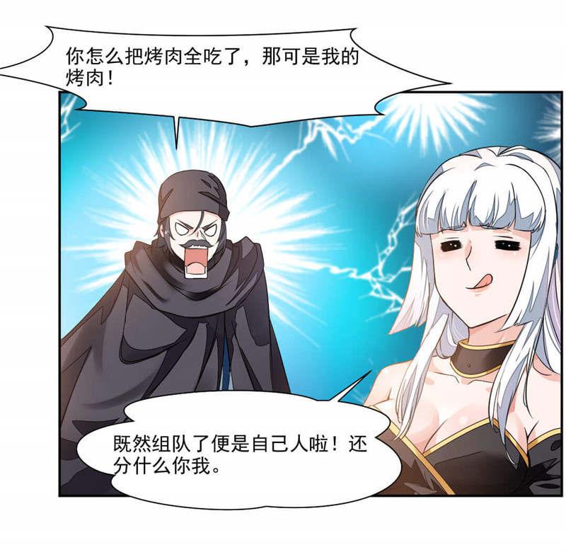 九阳神王第20话  崔慧的诱邀 第 9