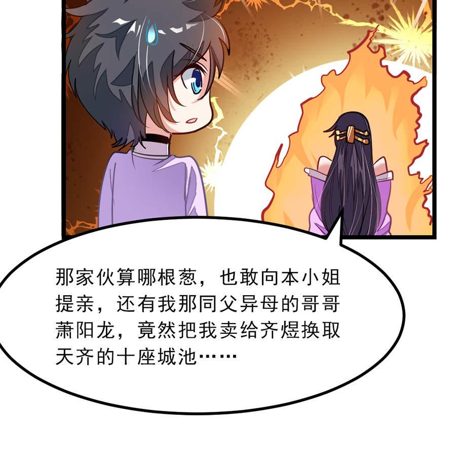 九阳神王第73话  有杀气! 第 10