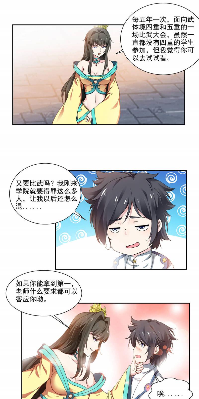 九阳神王第12话  未婚妻来袭?! 第 10