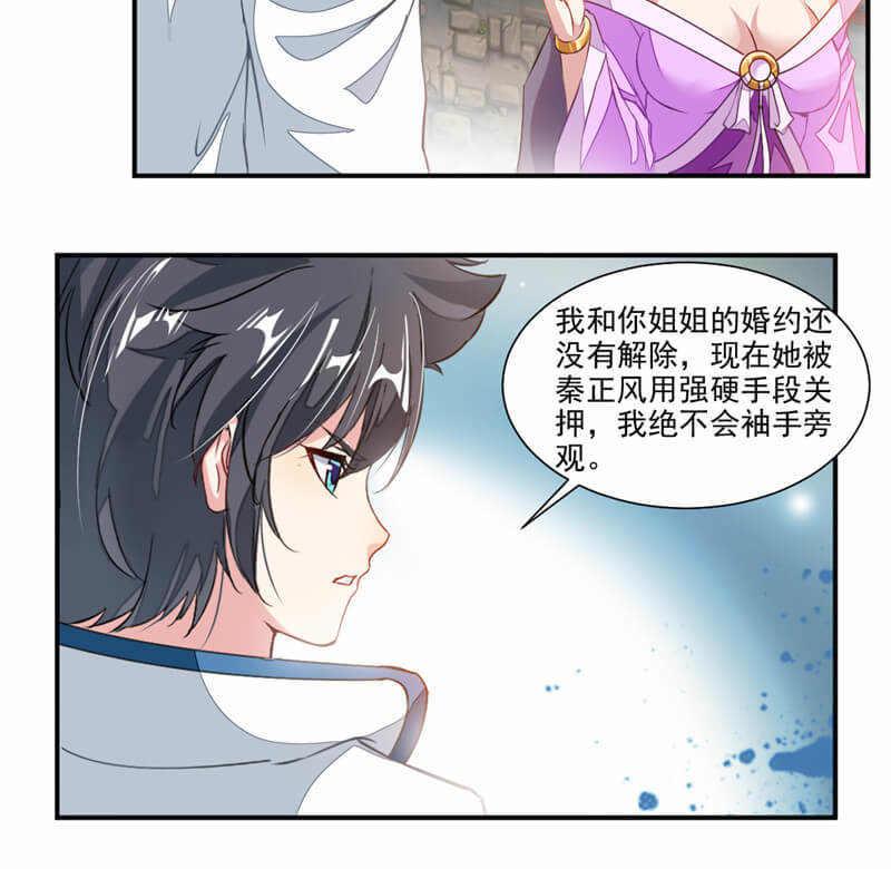 九阳神王第58话  被设计 第 15