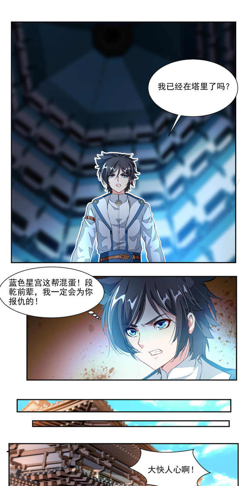 九阳神王第50话  天刑塔 第 14
