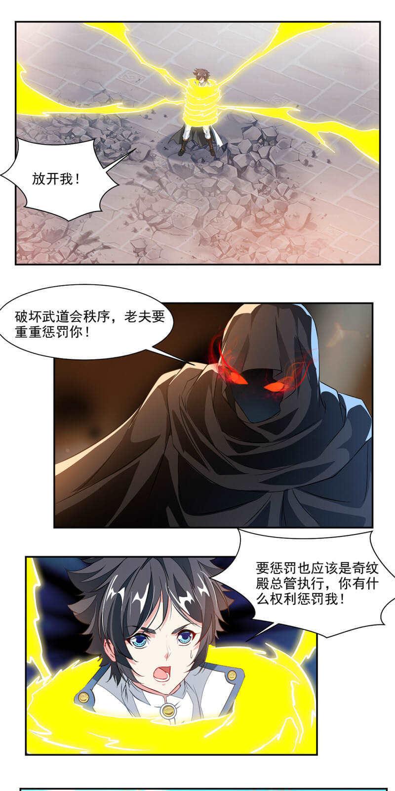 九阳神王第50话  天刑塔 第 2