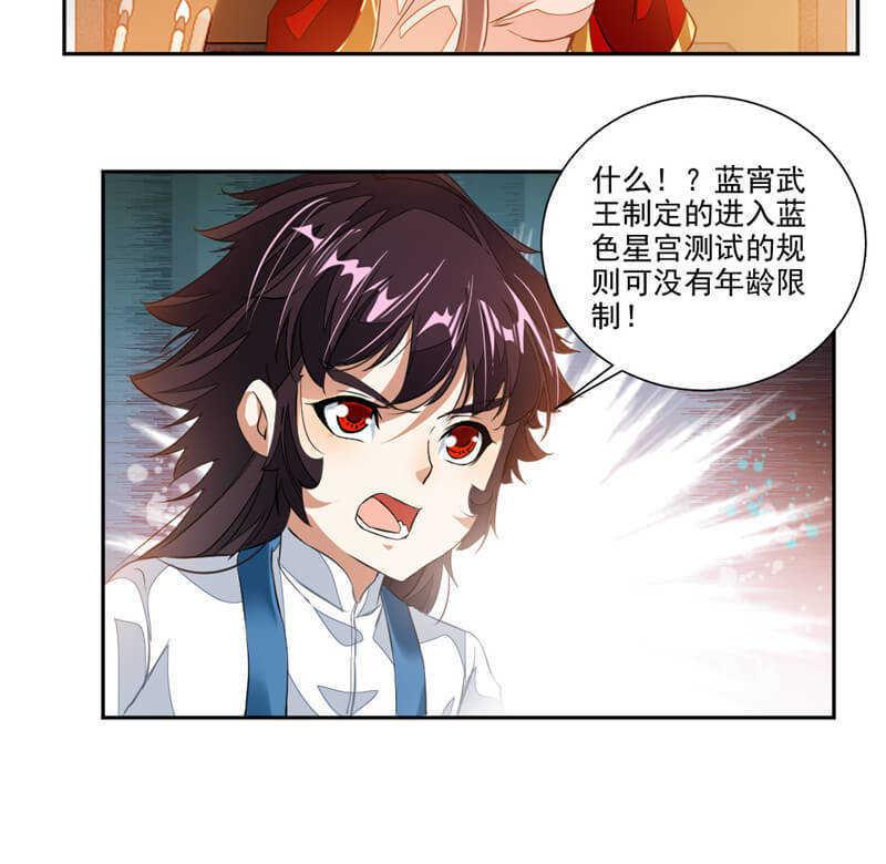 九阳神王第55话  老妖怪变小孩 第 13