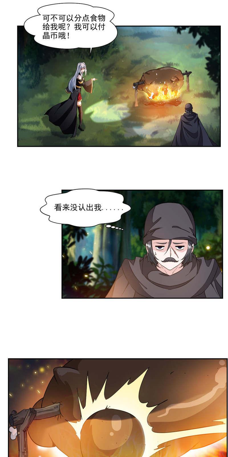 九阳神王第19话  偏巧遇到她?! 第 14
