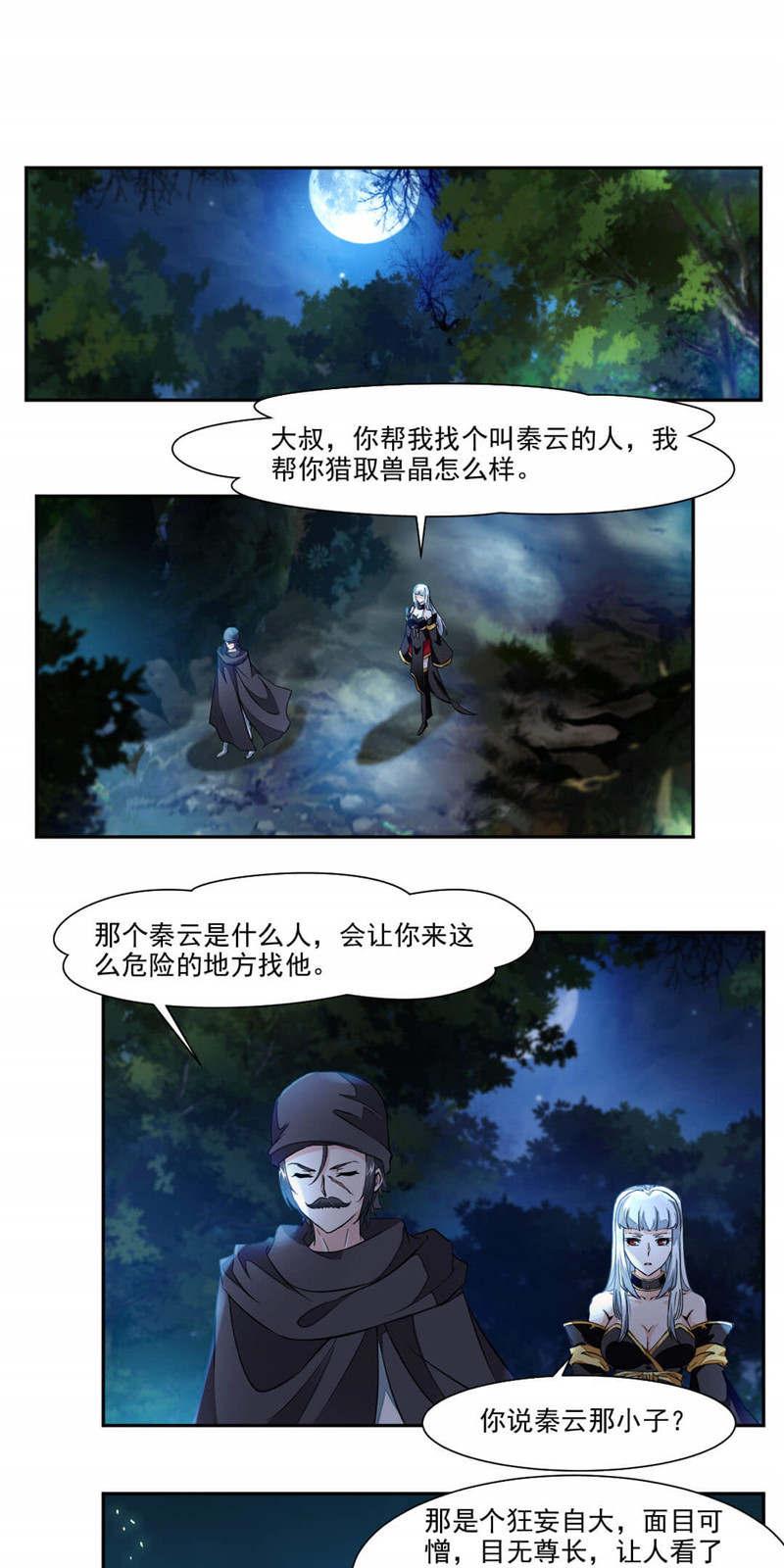 九阳神王第20话  崔慧的诱邀 第 10