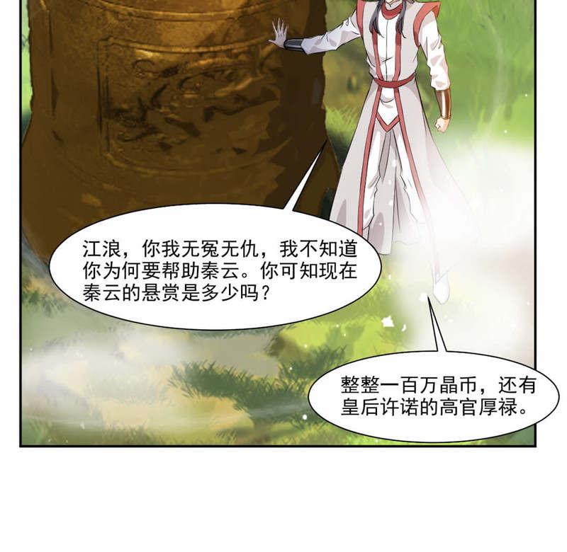 九阳神王第36话  未婚妻出现 第 5