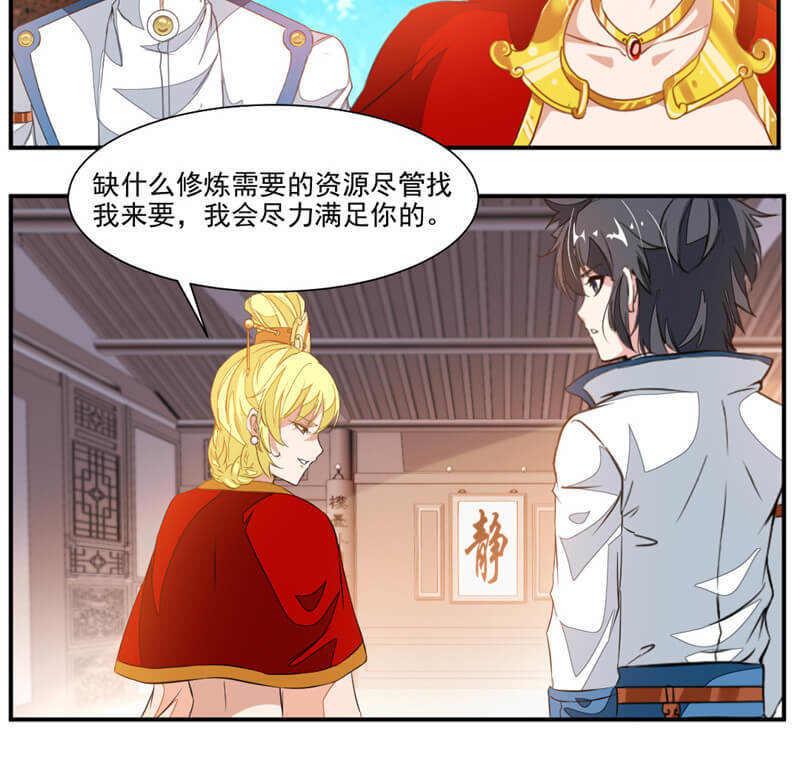 九阳神王第58话  被设计 第 3
