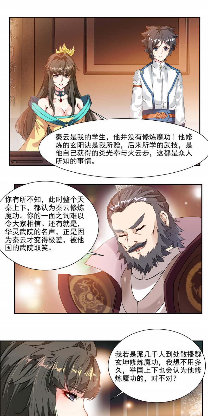 九阳神王第31话  你会制作符箓? 第 6