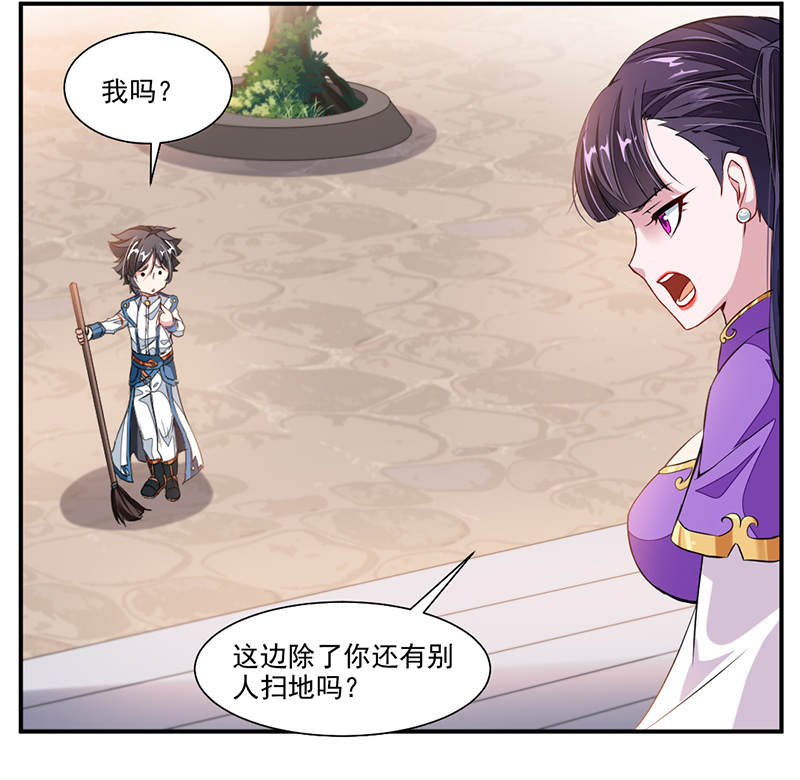 九阳神王第62话  炼器入门(万圣节福利) 第 5