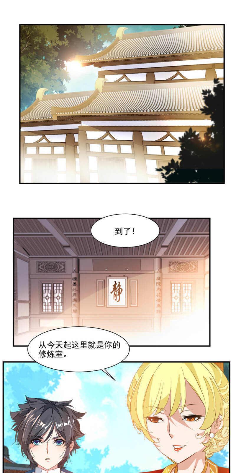 九阳神王第58话  被设计 第 2