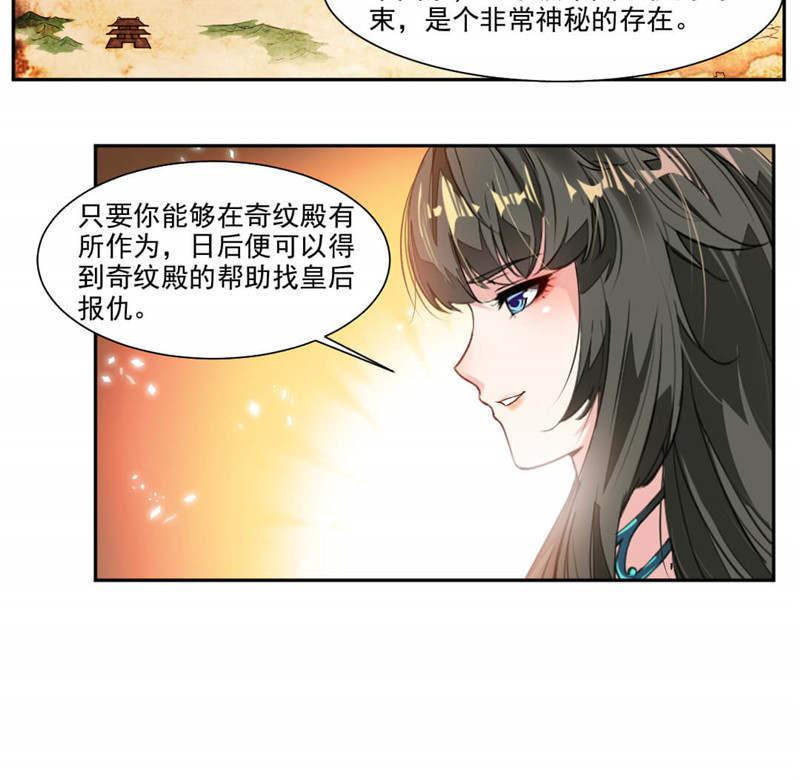 九阳神王第35话  震魂钟+震魂锤=? 第 5