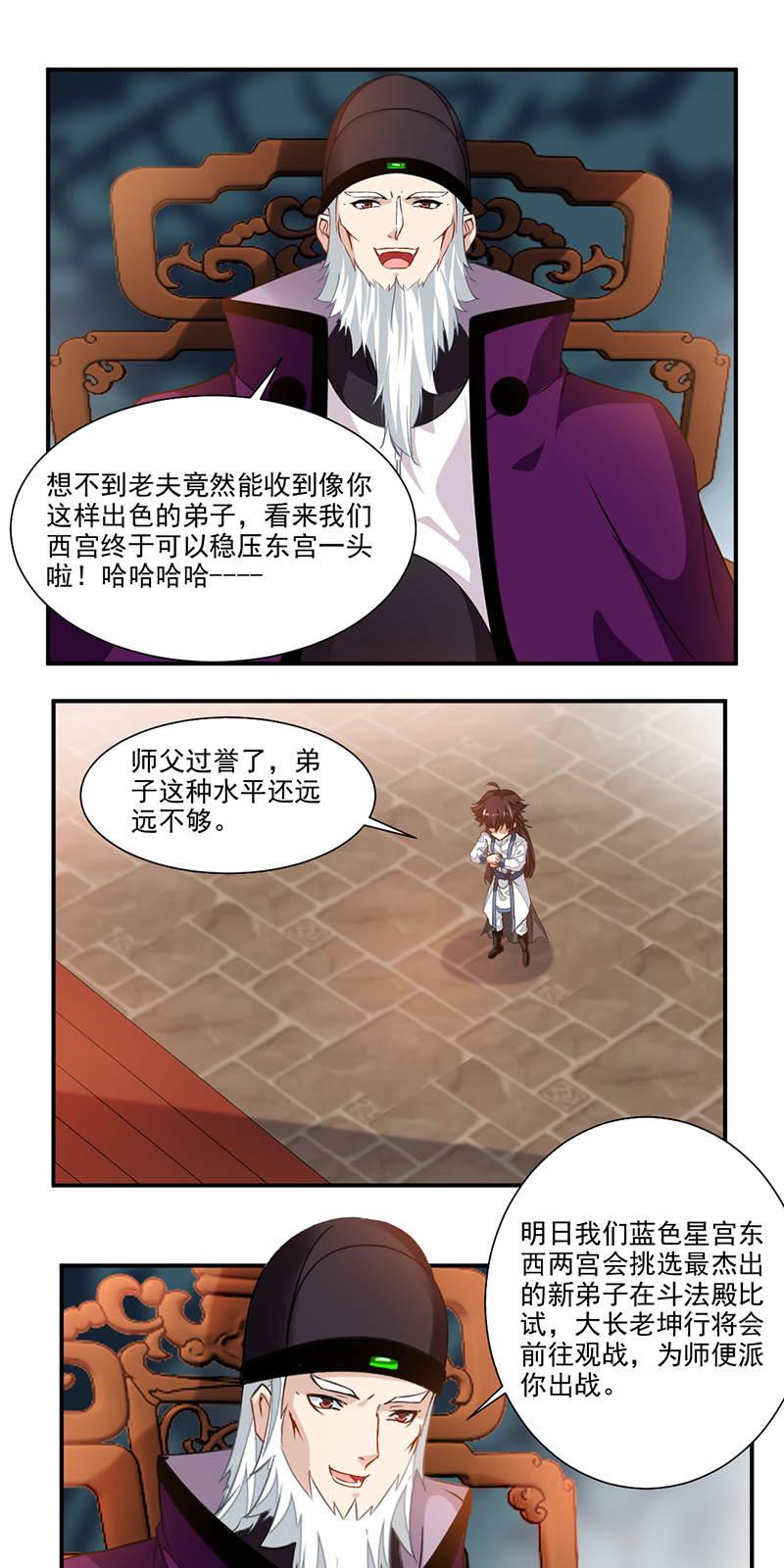 九阳神王第66话  斗法殿比试 第 6
