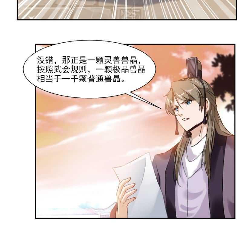 九阳神王第29话  冠军是…秦云! 第 11