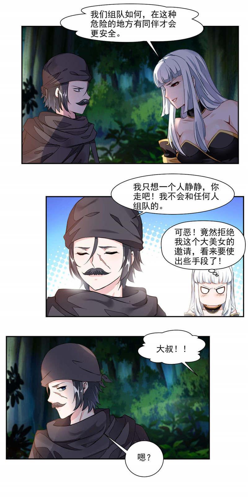 九阳神王第20话  崔慧的诱邀 第 4