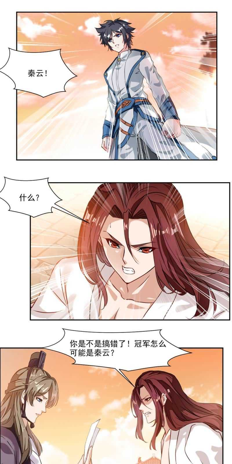 九阳神王第29话  冠军是…秦云! 第 8