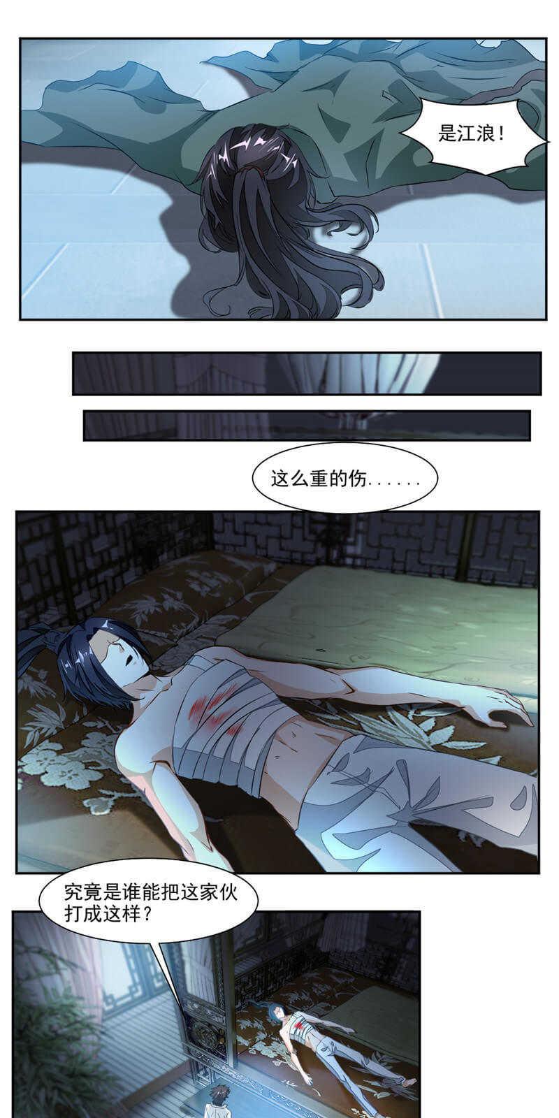 九阳神王第39话  受伤的变态 第 16