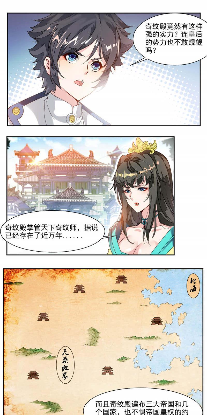 九阳神王第35话  震魂钟+震魂锤=? 第 4