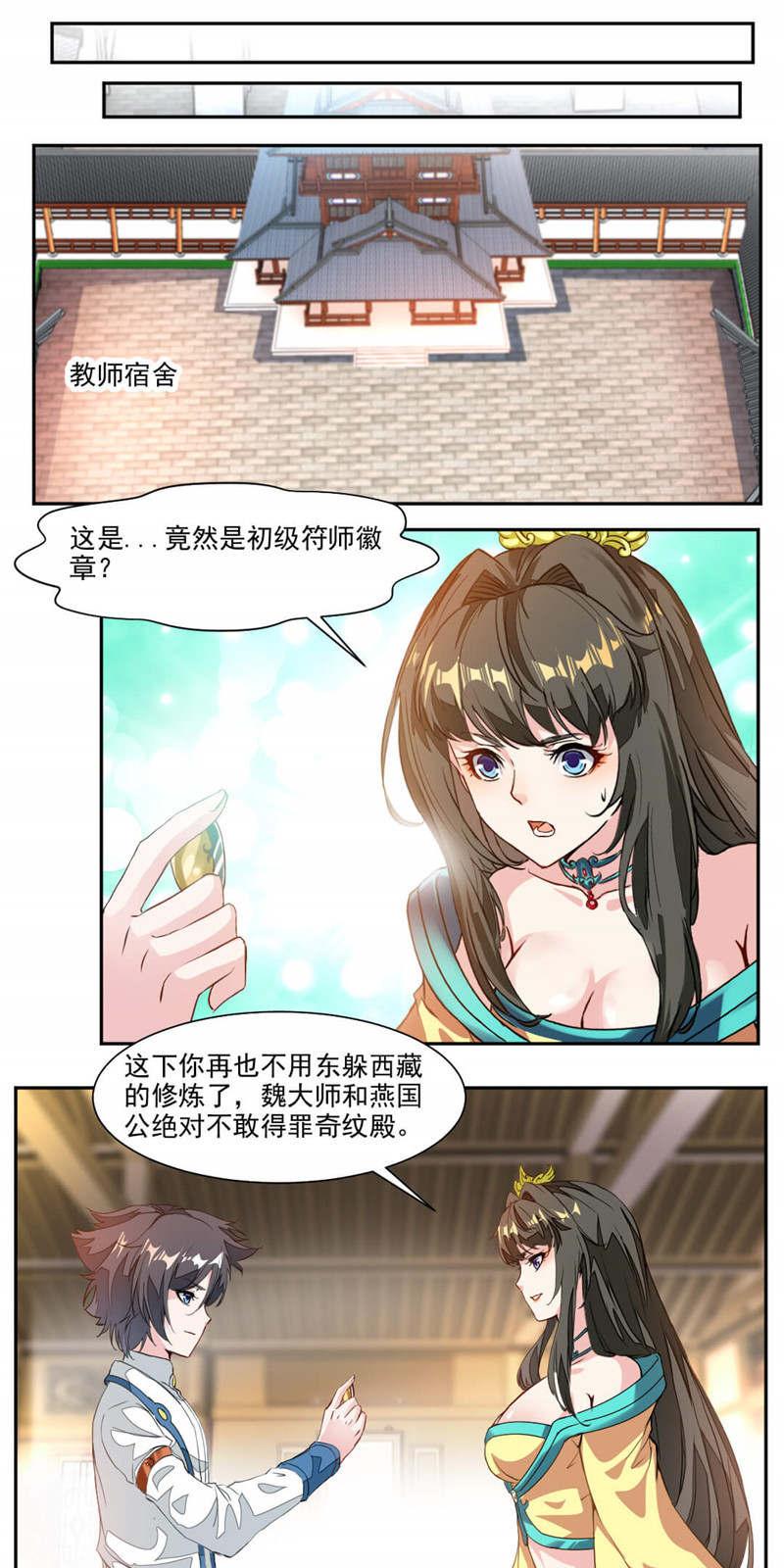 九阳神王第35话  震魂钟+震魂锤=? 第 2