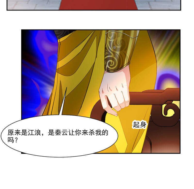 九阳神王第39话  受伤的变态 第 5