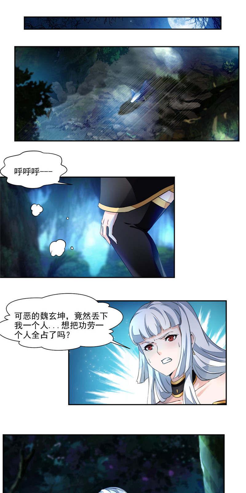 九阳神王第19话  偏巧遇到她?! 第 8