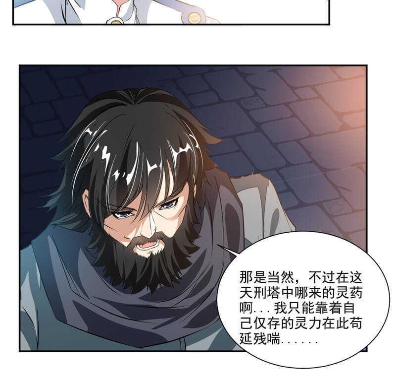 九阳神王第53话  领悟星阳真经! 第 5