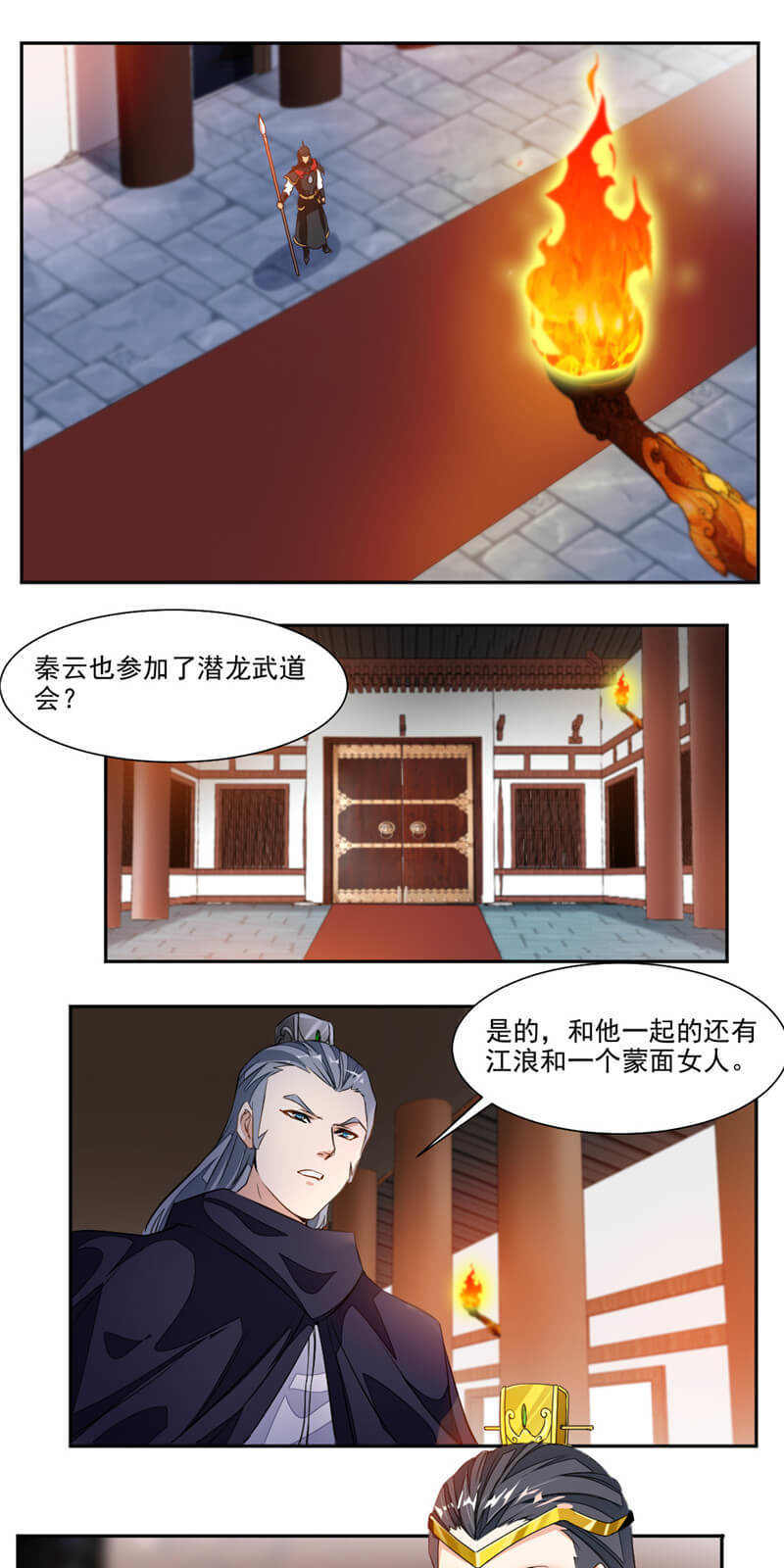 九阳神王第38话  潜龙武道会即将开始? 第 14