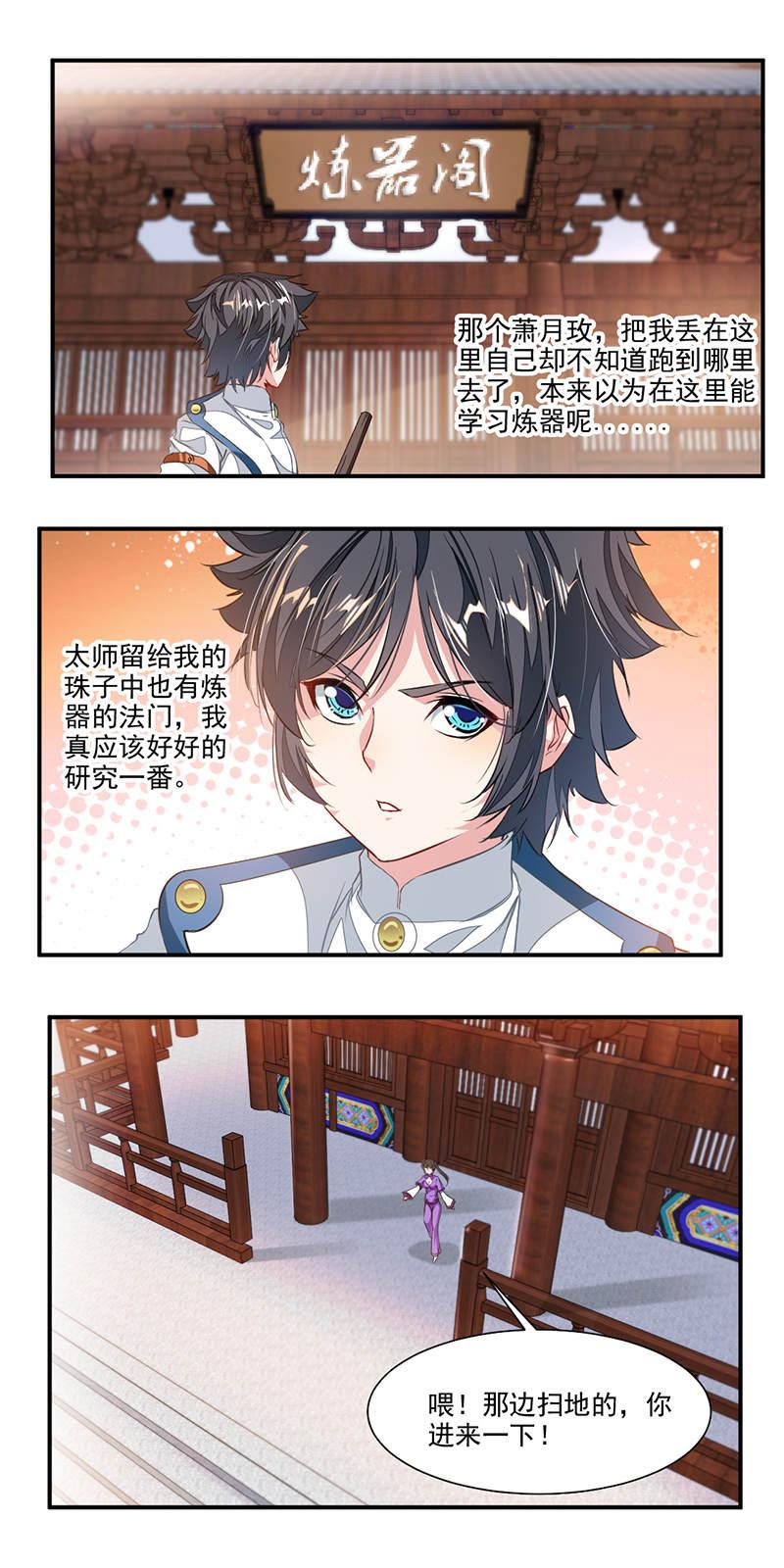 九阳神王第62话  炼器入门(万圣节福利) 第 4