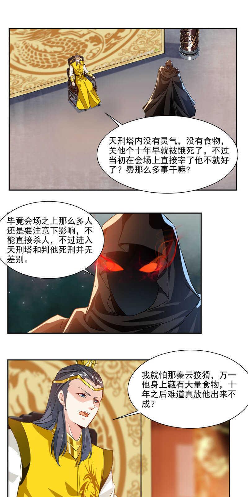 九阳神王第50话  天刑塔 第 16