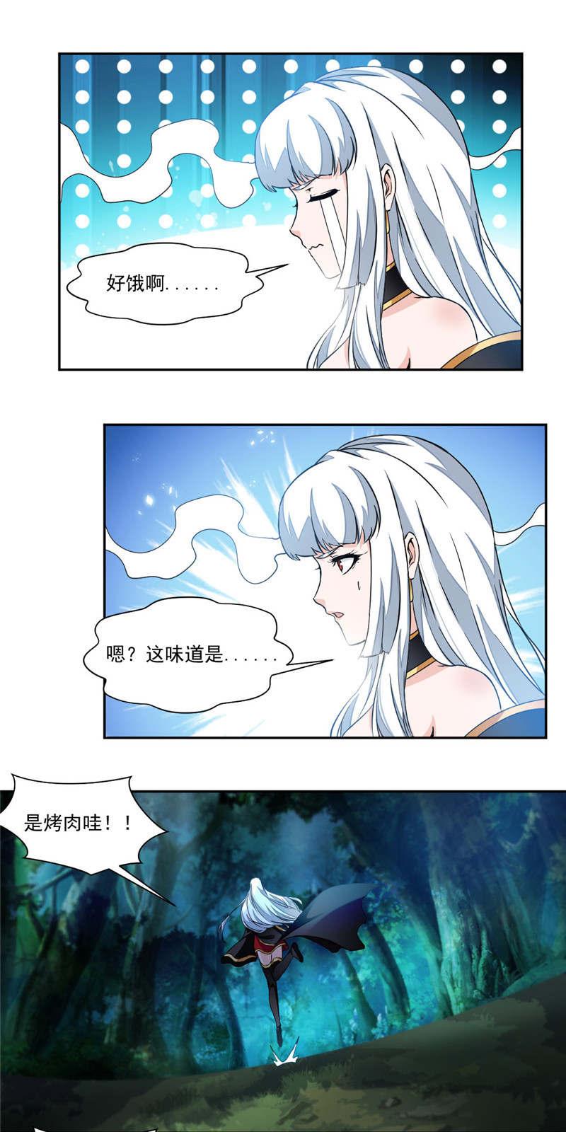 九阳神王第19话  偏巧遇到她?! 第 10