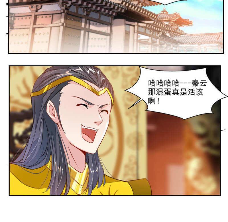 九阳神王第50话  天刑塔 第 15