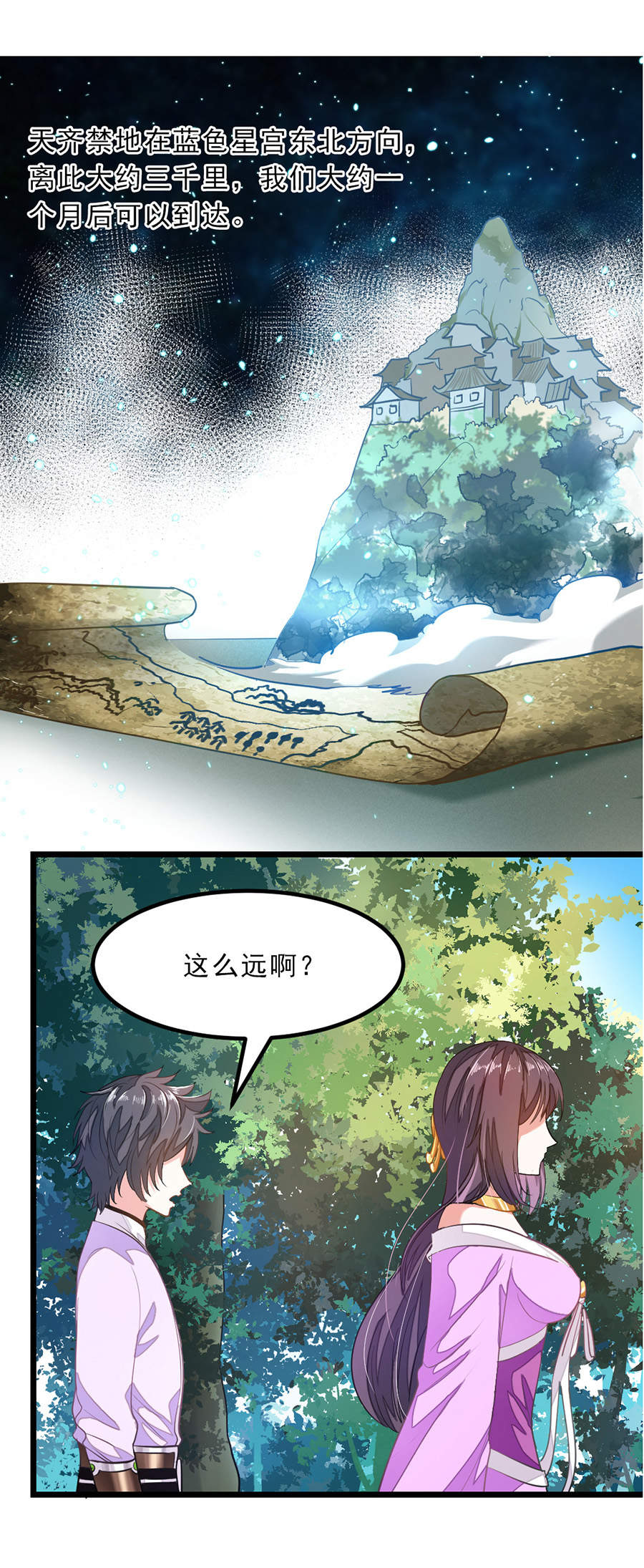 九阳神王第73话  有杀气! 第 2