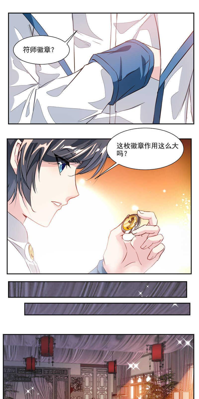 九阳神王第38话  潜龙武道会即将开始? 第 8